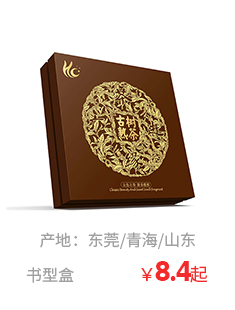 天地盒8.4元起