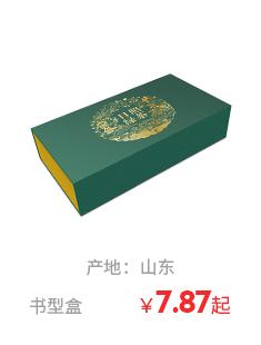 书型盒7.87元起 产地:山东