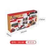 東莞DG-08茶葉通用定制翻蓋盒