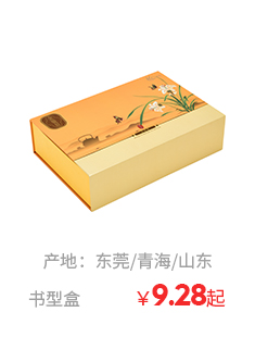 书型盒 9.28元起