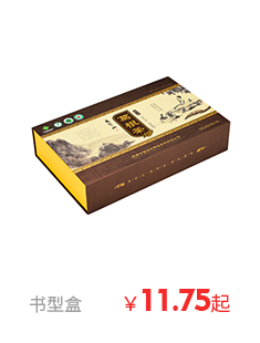 书型盒 11.75元起