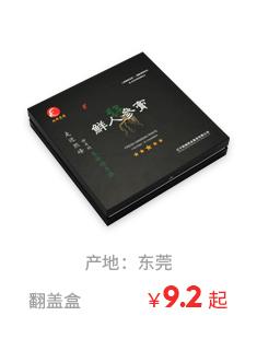 翻盖盒9.2元起 产地:东莞