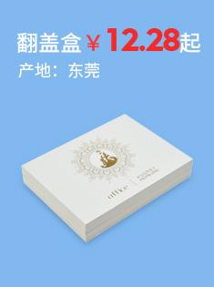 翻盖盒12.28元起 产地:东莞
