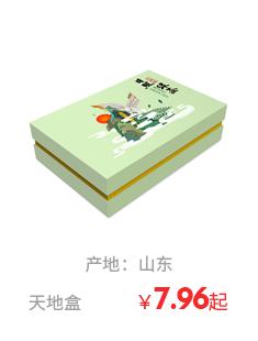 天地盒7.96元起 产地:山东
